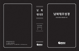 NK-SK Parallel Bible