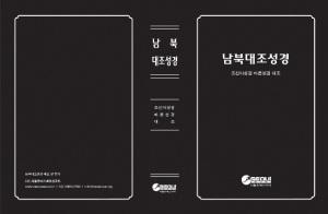NK-SK Parallel Bible