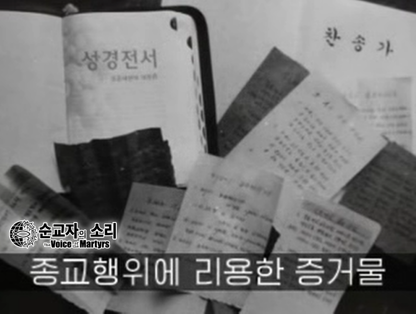 NK govt anti religion training video shows Christian materials