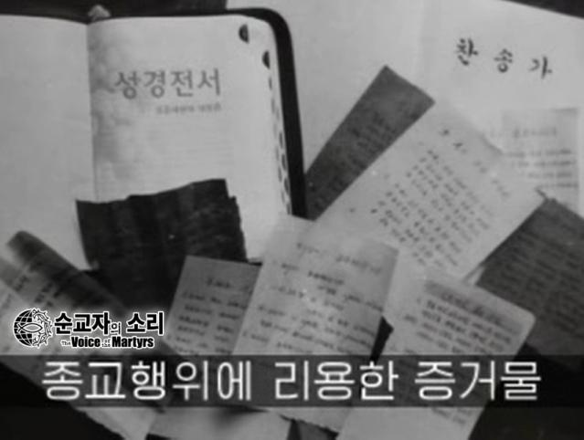 NK govt anti religion training video shows Christian materials